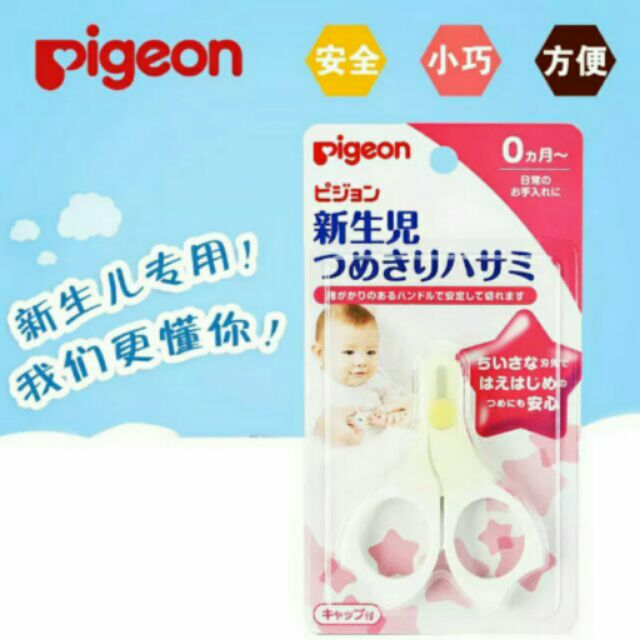 貝親嬰兒指甲剪新生兒寶寶 指甲鉗嬰兒指甲刀嬰兒剪刀Q50