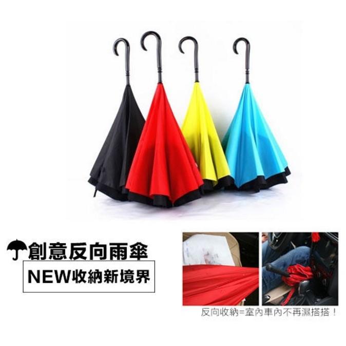 ~需宅配~ 反向雨傘遮陽傘直立傘反向傘展開約100CM