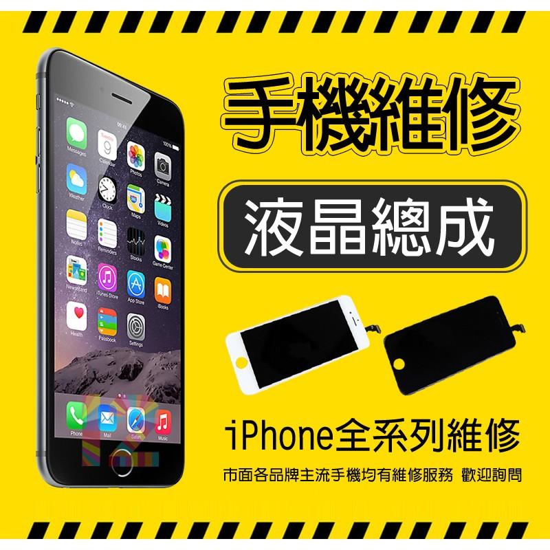 ~好威Phone ~IPhone4 4S 5 5S 6 6PLUS 螢幕玻璃破裂DIY 螢