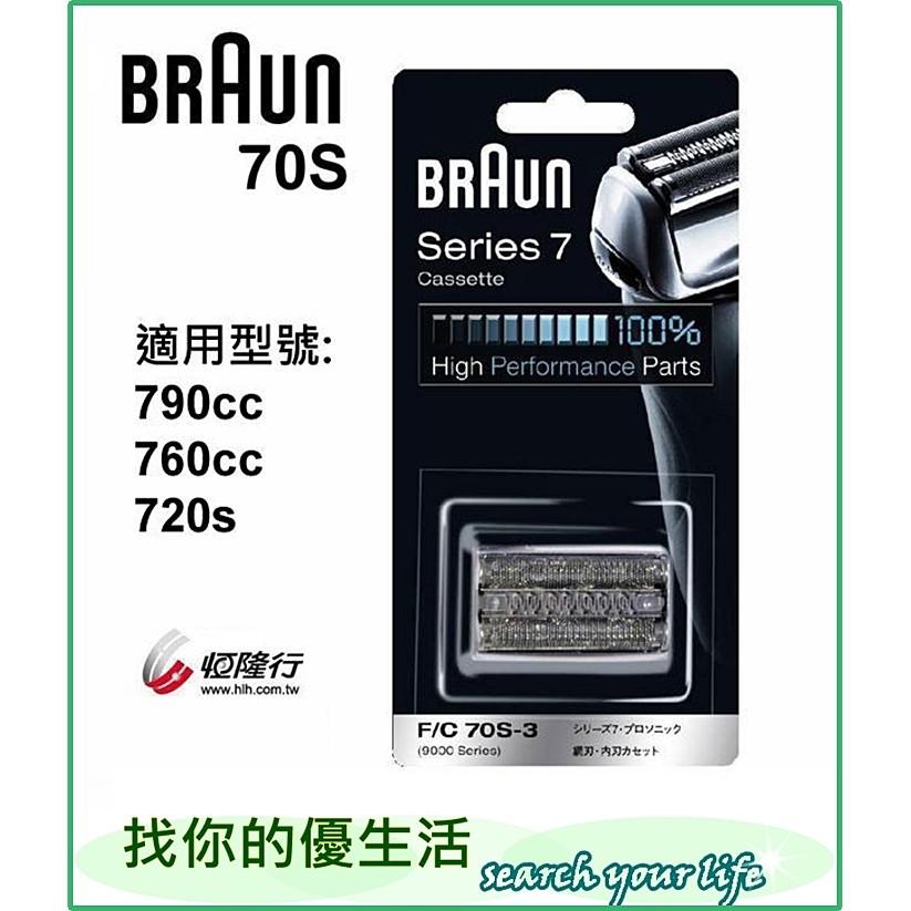 ~找你的優 ~BRAUN 百靈~德國製~ 790 、760 、720 、9000 系列複合
