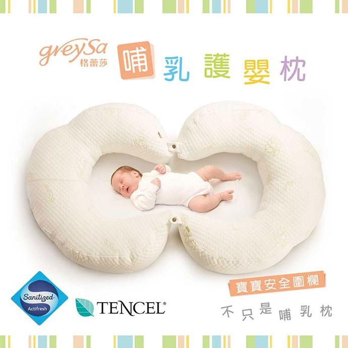 出貨GreySa 格蕾莎~哺乳護嬰枕~一入/二入大量