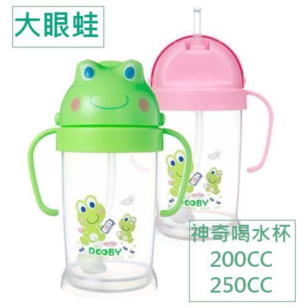 大眼蛙DOOBY 神奇喝水杯200ml 綠色粉色賣場 賣250ML
