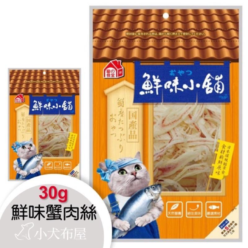 ~ 鮮味小舖~貓咪 款零嘴~鮮味蟹肉絲30g ~愛貓下午茶時刻體力補充 點心活力百分百
