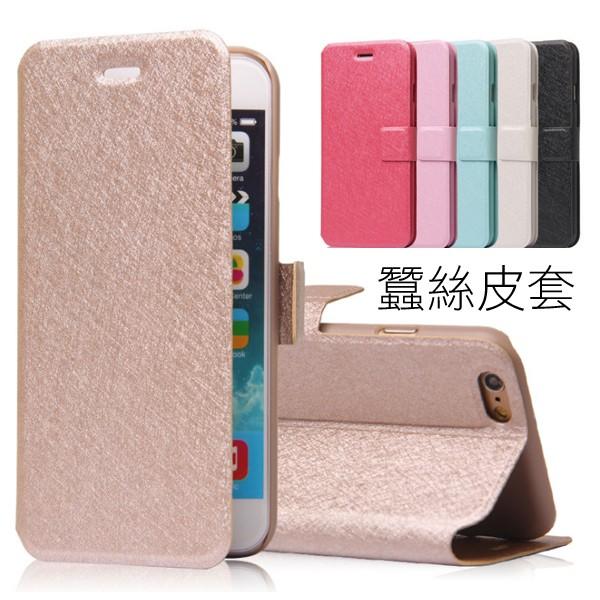 ~D73 ~磁扣蠶絲皮套iPhone 6 6S Plus i6 5S 4S SE 手機殼保