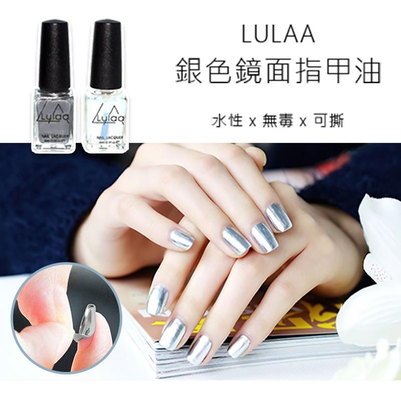 LULAA 銀色金屬亮光鏡面指甲油一組兩色透明銀色~IF0084 ~