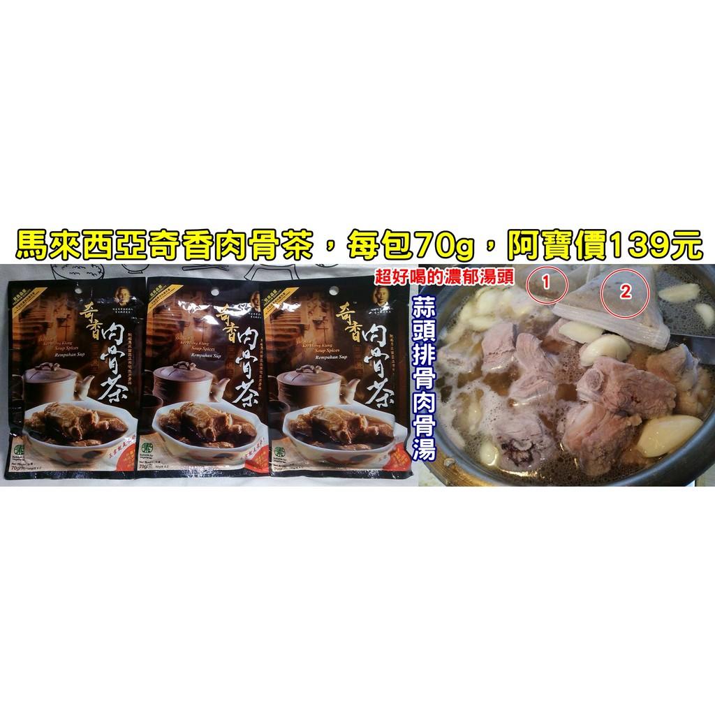馬來西亞奇香肉骨茶,每包70g 35g 2 , 139 元~超好喝的濃郁湯頭