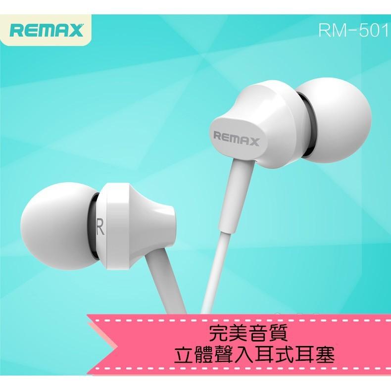 GIGI 館REMAX 超高音質入耳式耳機麥克風免持耳機免持聽筒3 5 mm 耳麥 風格