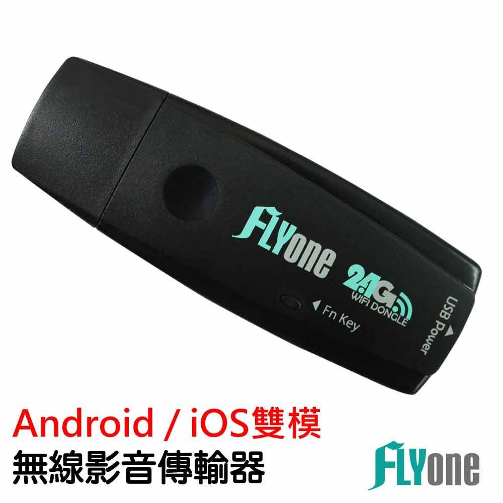 含稅FLYone M5 Miracast 支援iOS 、Android 、Win10 免a