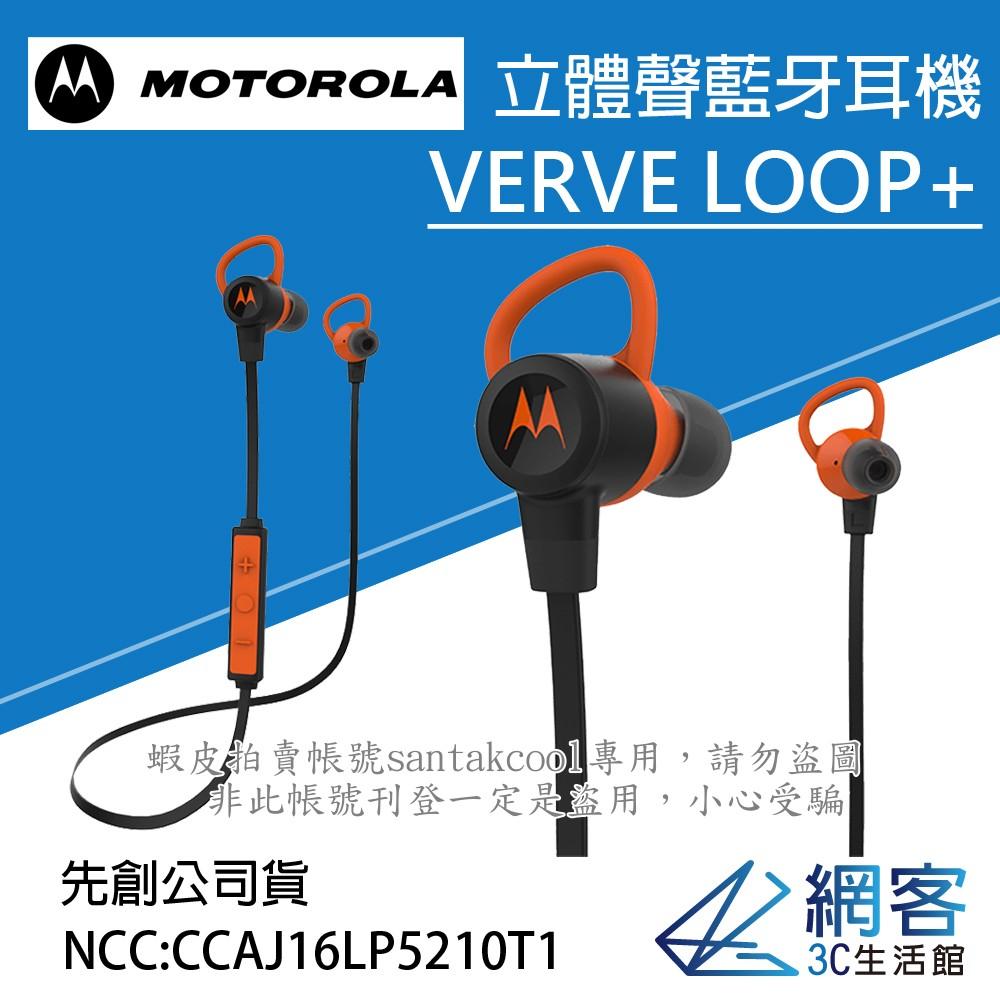 ~網客~Moto Verve Loop VerveLoop 防水立體聲入耳式藍芽耳機藍牙耳