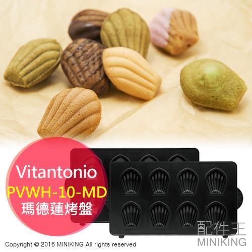 ~ 王~ Vitantonio PVWH 10 MD 瑪德蓮鬆餅機烤盤VWH 20 R 1