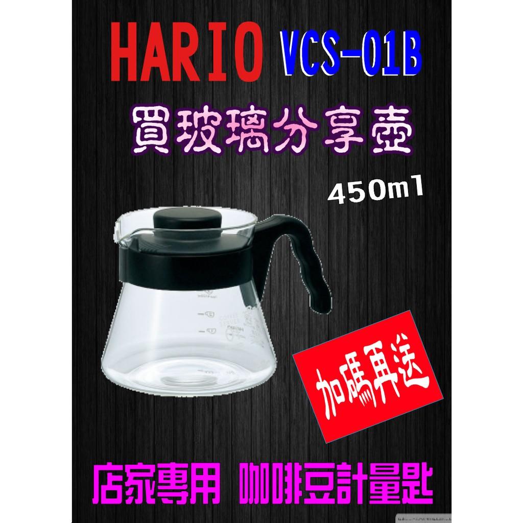 送店家 ~計量匙~ HARIO V60 VCS 01 B 可微波咖啡壺450ml 咖啡花茶