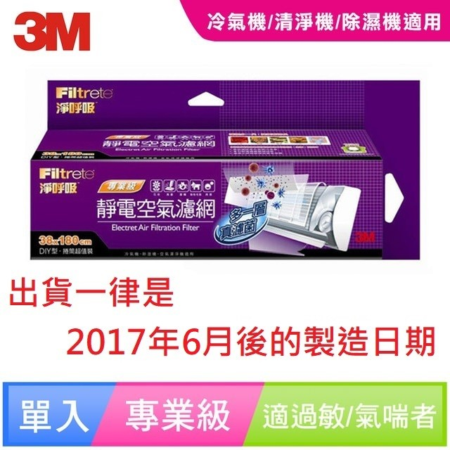 3M 淨呼吸Filtrete 9809 R 級捲筒式靜電空氣濾網冷氣PM2 5 9809R