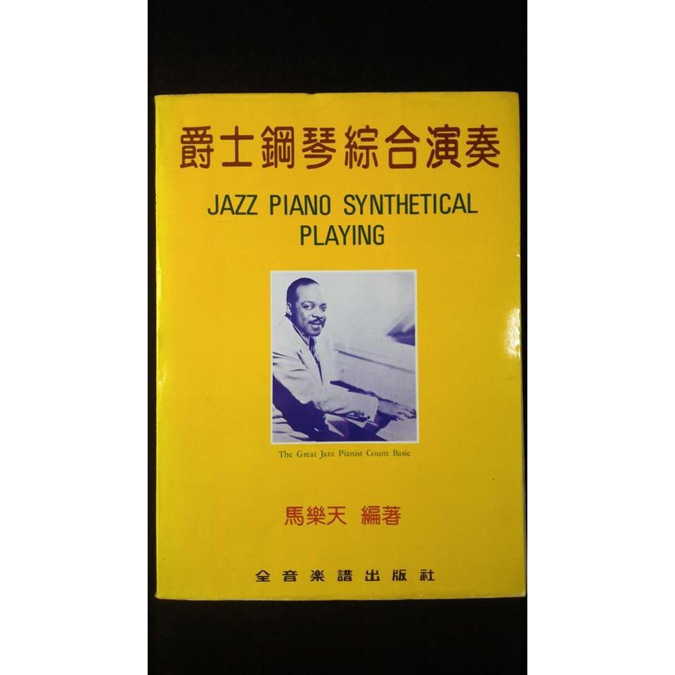 爵士鋼琴綜合演奏_Jazz Piano Synthetical Playing_ 馬樂天編