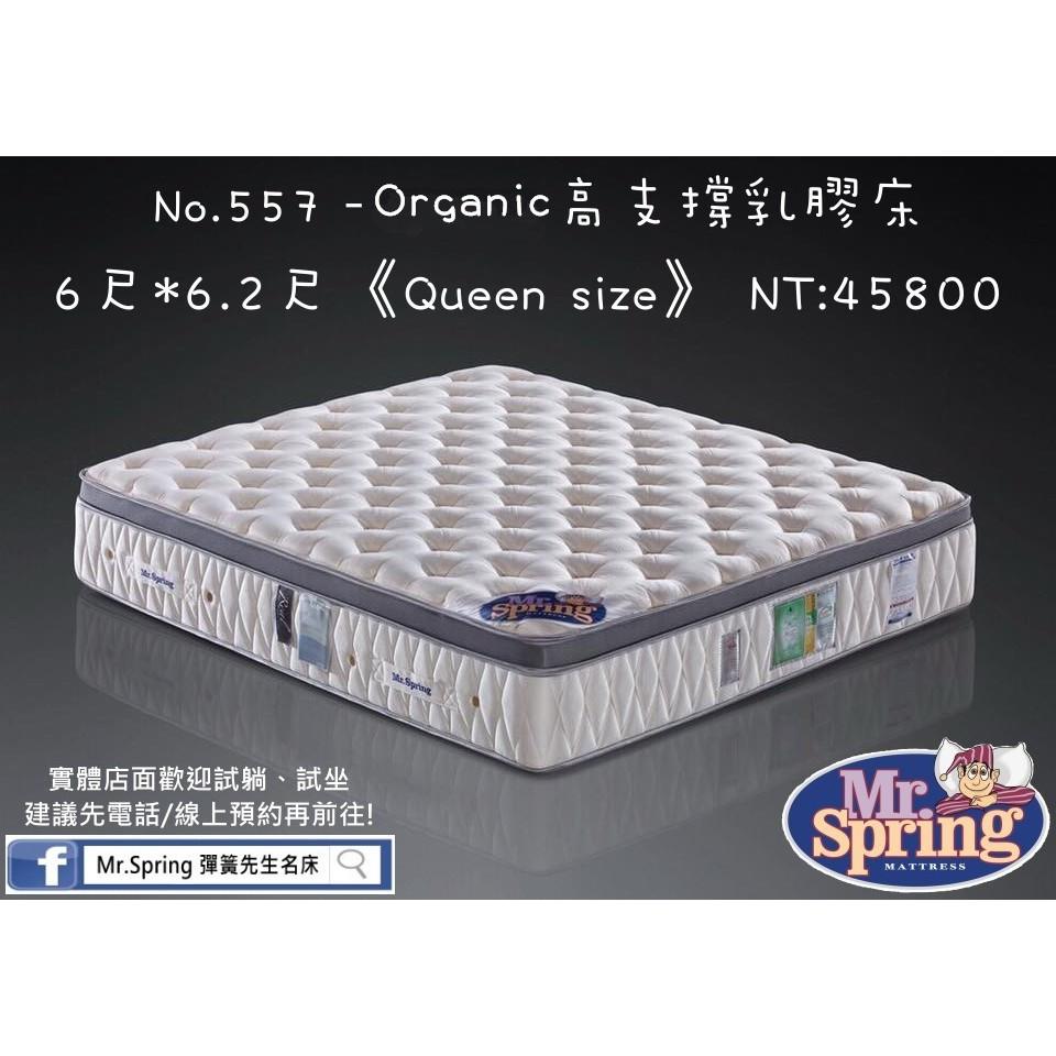 彈簧先生名床 No.557 - Organic 高支撐乳膠床✔6尺*6.2尺《Queen Size》