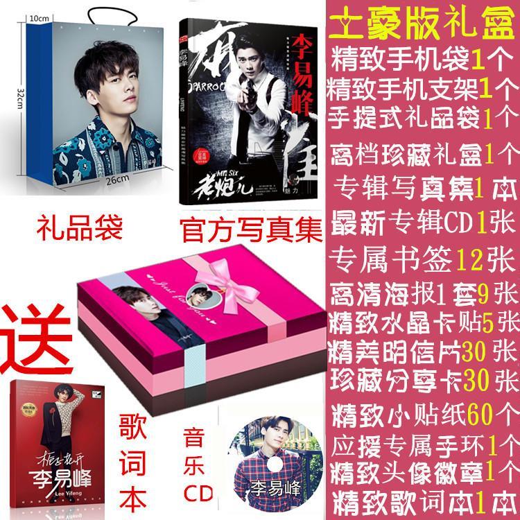 2016 李易峰官方正品專輯寫真集 贈周邊歌詞本明信片海報CD