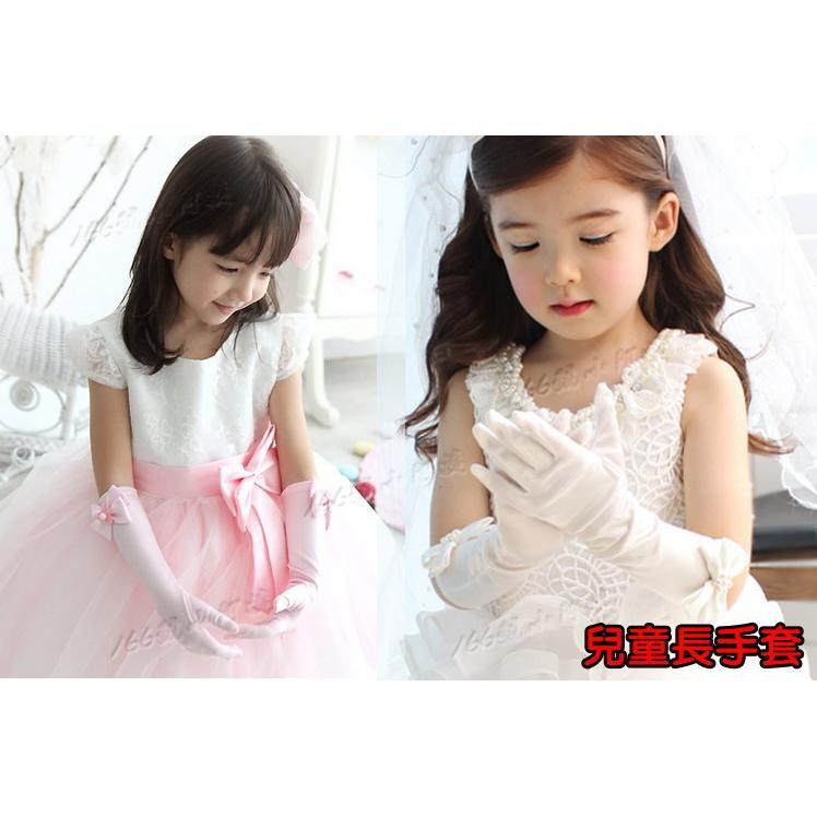 ~166 號小阿姨~粉色白色新娘白紗手套女童婚紗手套兒童手套禮服手套短款中長款蝴蝶結長手套