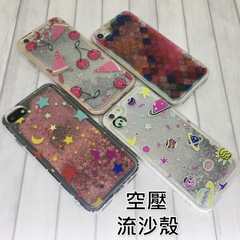 ~樣式空壓流沙殼~iPhone7 i6 Plus 流沙殼西瓜外太空星星手機殼櫻桃防摔殼手機