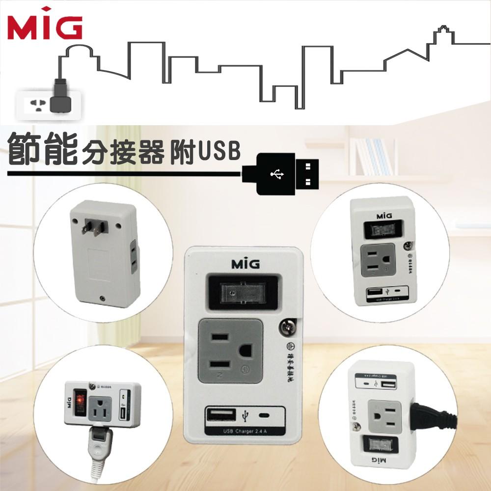 小昊子明家MIG 節能分接器附USB 充電轉接插座充電斷電 方便SL 219U1