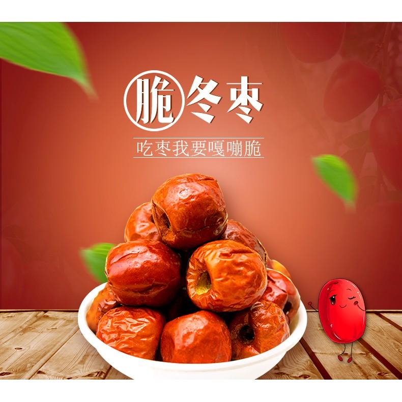 樓蘭蜜語脆冬棗紅棗新疆零食特產乾果棗即食無核脆小冬棗子