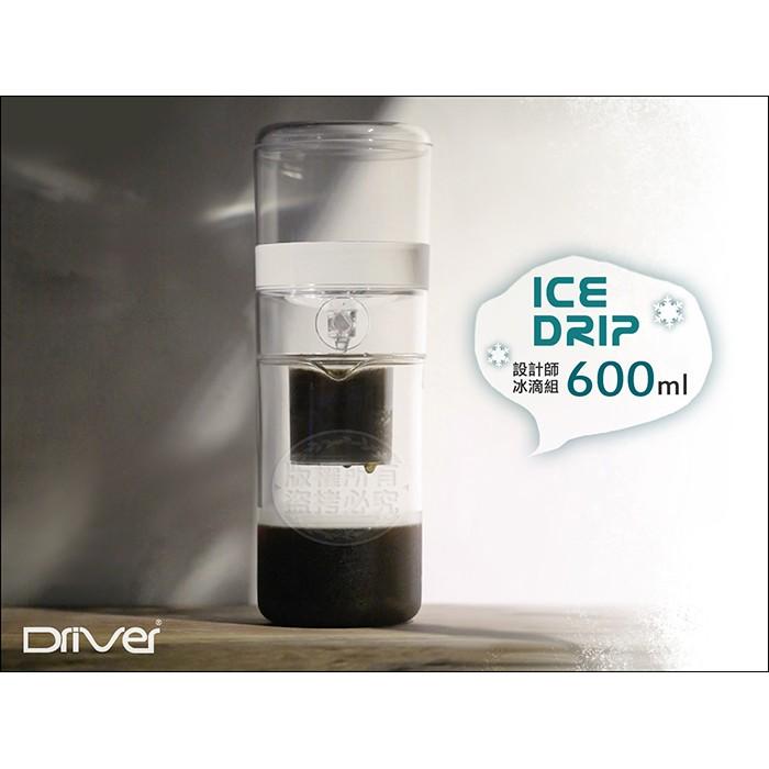 ⭐贈316 鋼吸管☕ Driver 20 1740 師冰滴600ml ~可調整流速附 不鏽