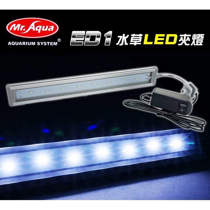 D MR 814 Mr Aqua 水族先生ED1 LED 水草側夾燈L 35cm 以上缸用