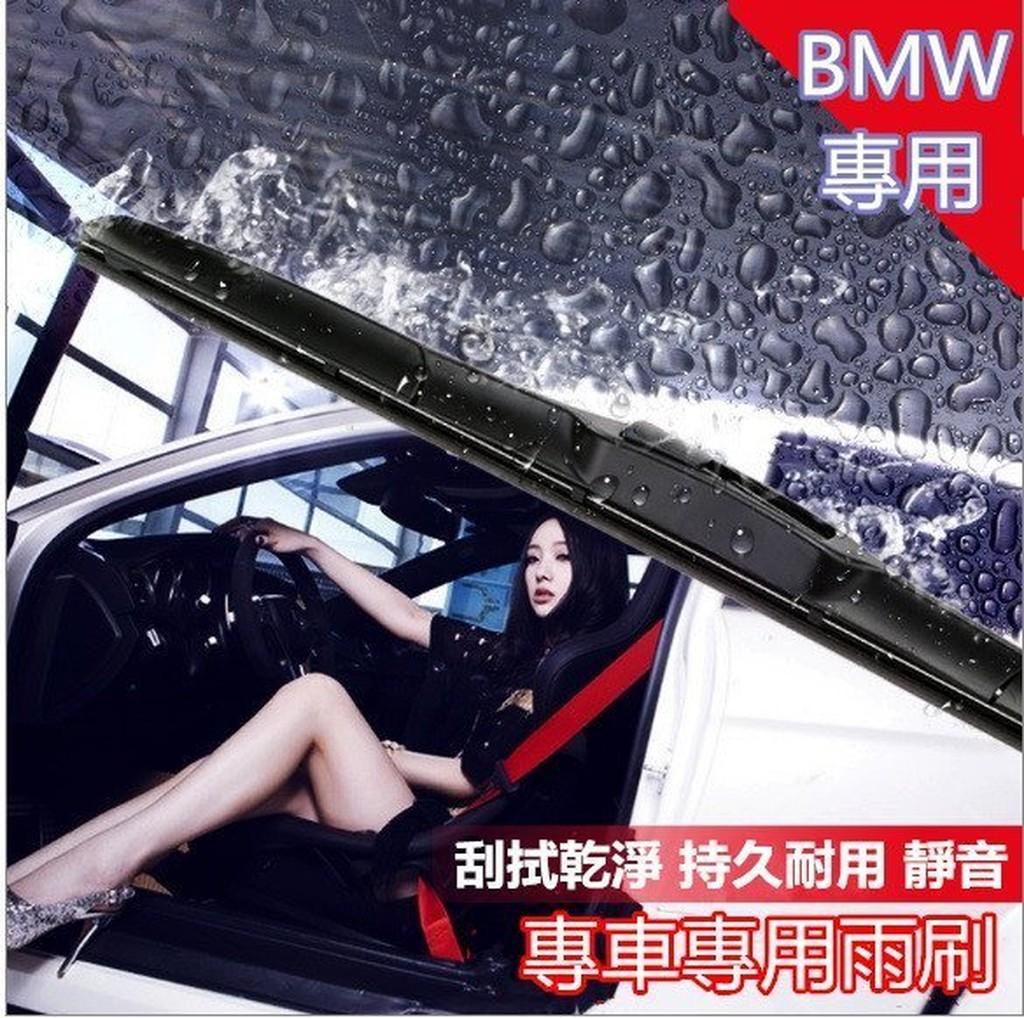 BMW 各車系 軟骨雨刷F15 F16 X5 X6 X1 X3 520 320 530
