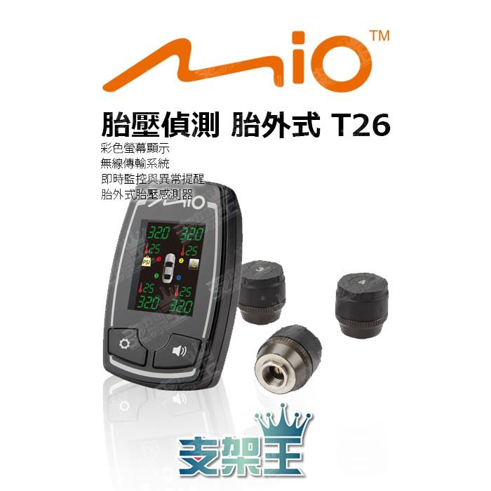 支架王Mio T26 ↘2990 元獨立胎外式胎壓偵測器彩色1 8 吋螢幕無線傳輸異常警告