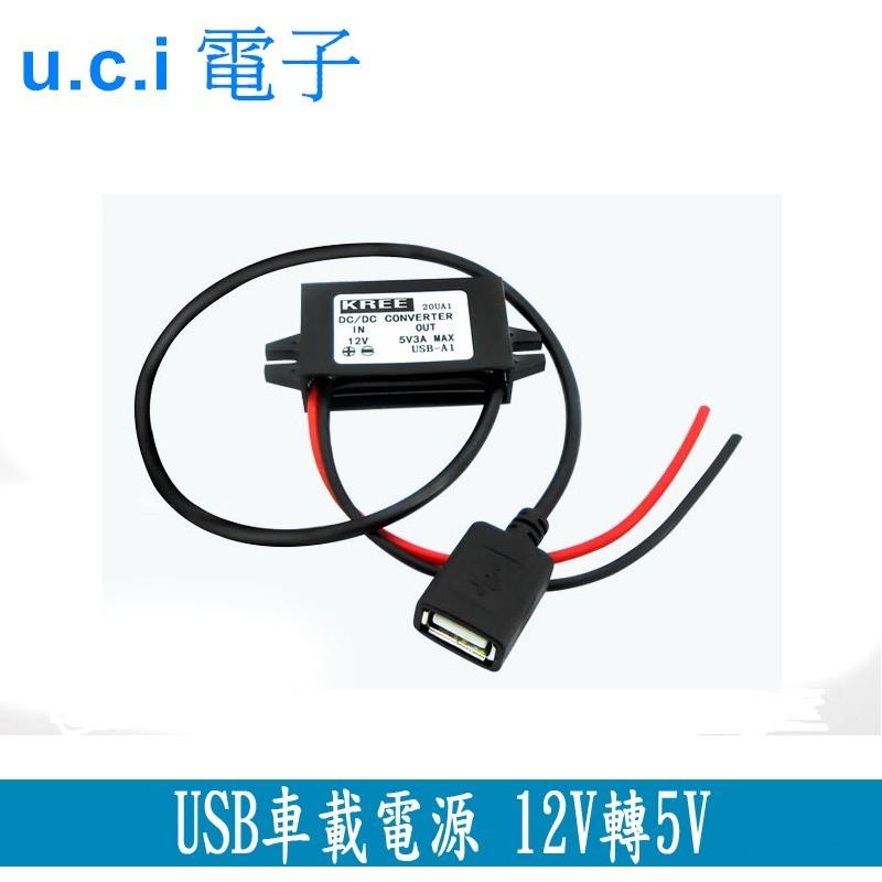 ~UCI 電子~DC DC 降壓模塊USB 車載電源12V 轉5V 24V 轉5V 降壓電