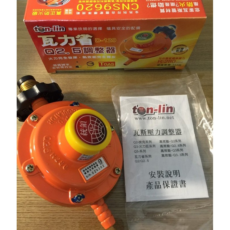 瓦斯桶 統領D 129 Q2 5 R280 瓦力省低壓調整器 TGAS 附2 個束環