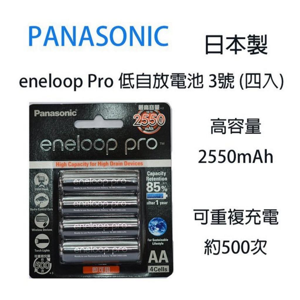 ~eYe 攝影~SANYO PANASONIC eneloop Pro 低自放電池3 號四