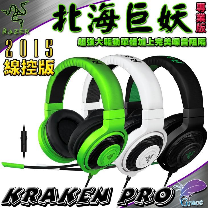 ~恩典電腦~Razer 雷蛇2015 KRAKEN Pro 北海巨妖 版線控耳機麥克風含稅