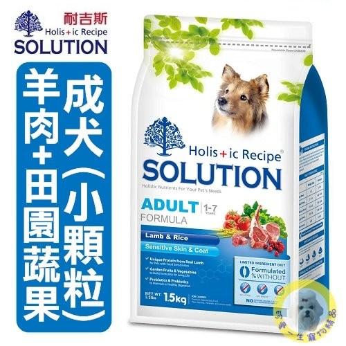 旺旺來~ ~耐吉斯SOLUTION 小型成犬羊肉_ 田園蔬果小顆粒毛髮亮麗配方1 5kg