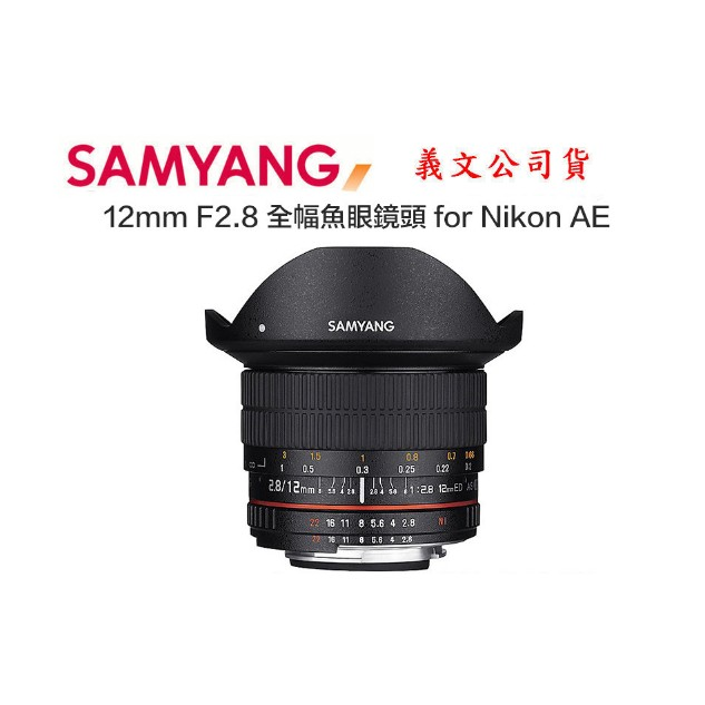 ~eYe 攝影~SAMYANG 12mm F2 8 DSLR 幅鏡頭for Nikon A