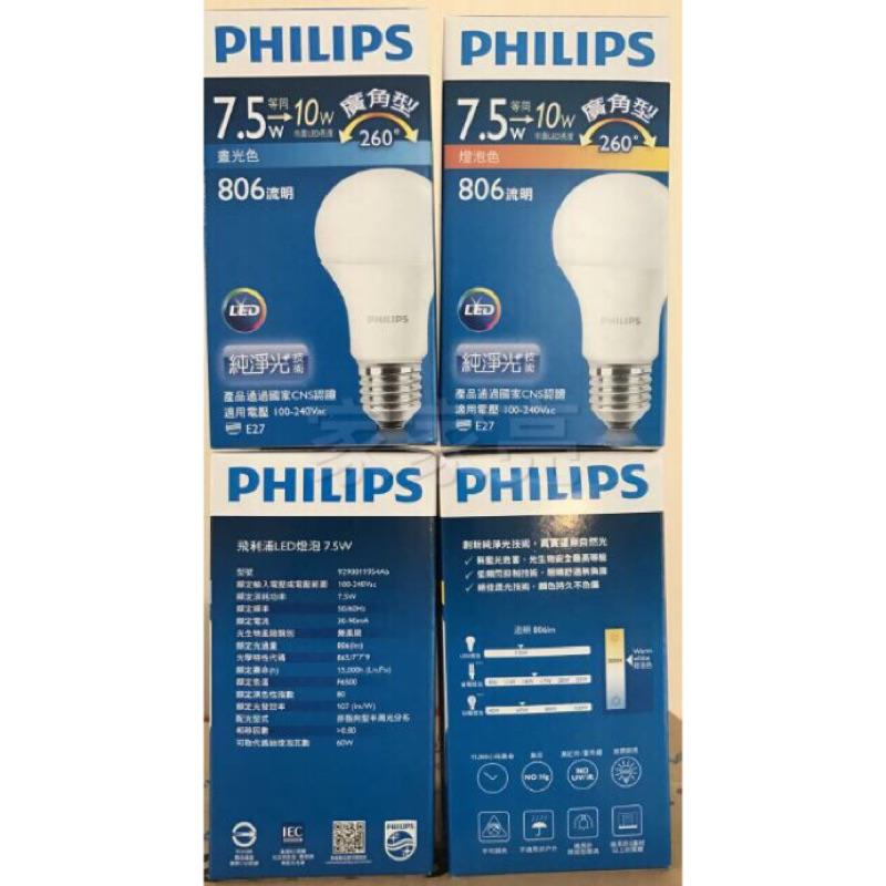家家亮~PHILIPS 飛利浦7 5W LED 燈泡廣角型7 5 瓦