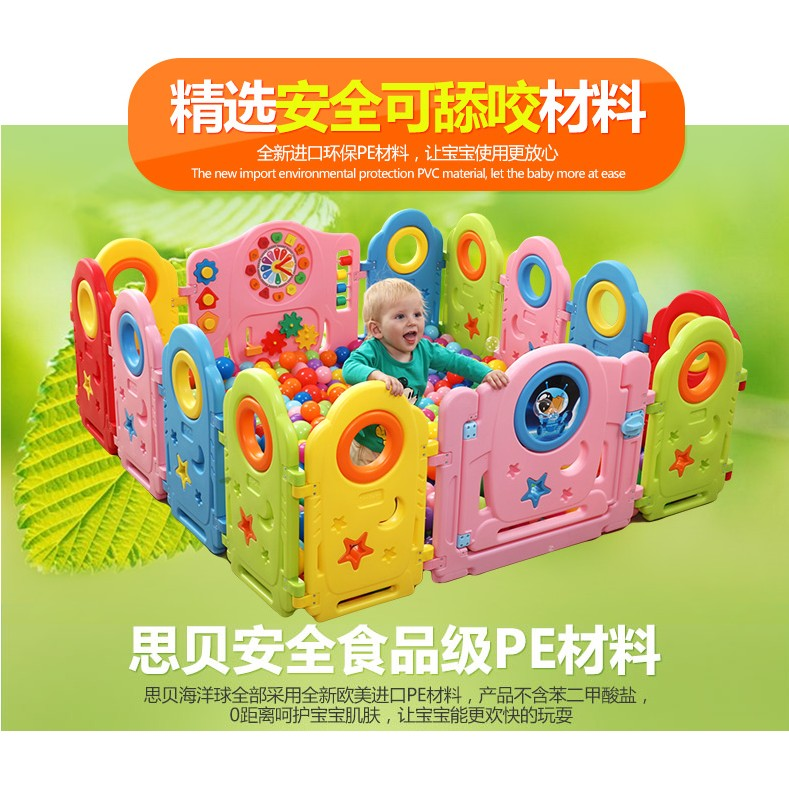 思貝兒童嬰兒圍欄寶寶爬行墊護欄安全嬰幼兒玩具塑膠嬰兒遊戲圍欄