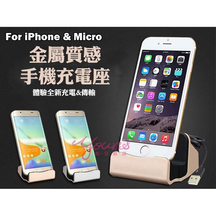 ღ悅兒 ღIOS Android 金屬 手機充電座iPhone 7 6s plus Sam