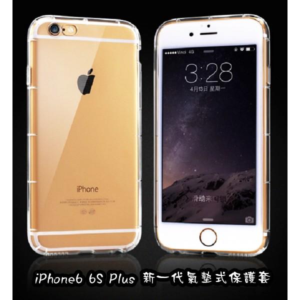 新 氣墊式iPhone6 6S i6 i6s Plus i5 i5S SE 9h 鋼化貼1