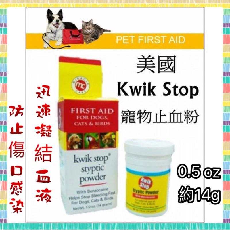 ~卷倉庫~美國Kwik Stop 寵物止血粉防止傷口感染0 5oz (約14g )