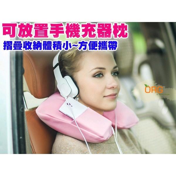 ORG ~SD0541 ~ 款可放手機U 型枕充氣枕U 行枕午休枕枕頭午睡枕旅遊出國旅行長