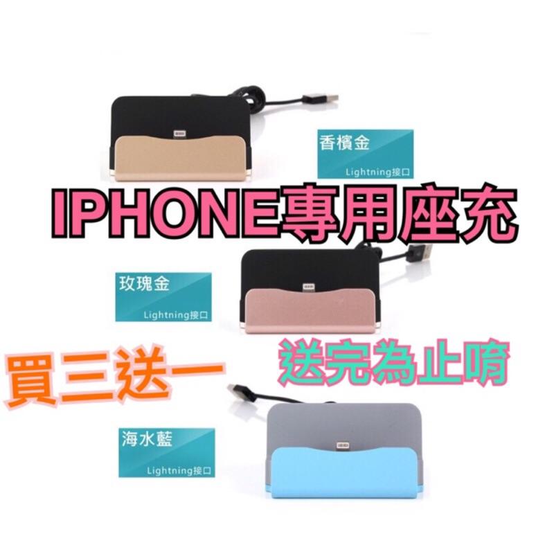 IPhone 坐充充 手機支架ios9