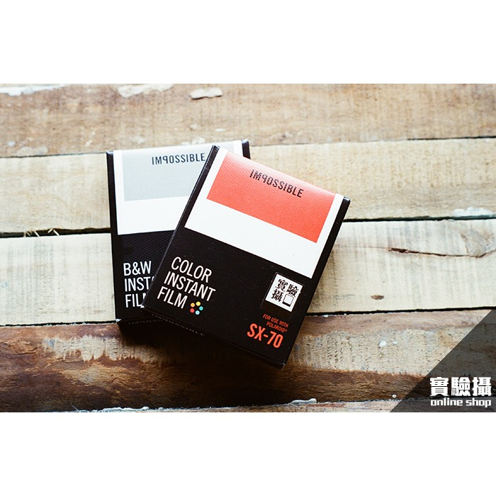 實驗攝~IMPOSSIBLE COLOR SX 70 彩色黑白底片雙盒組POLAROID