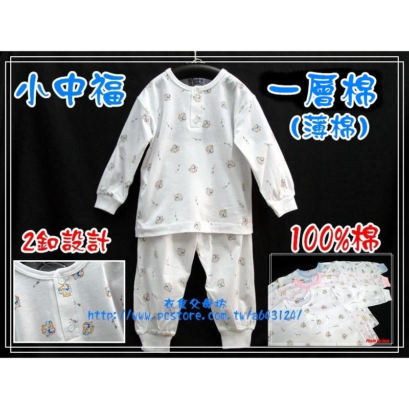 6 號小中福薄棉一層棉長袖套裝冷氣衫睡衣100 棉 製版型偏大