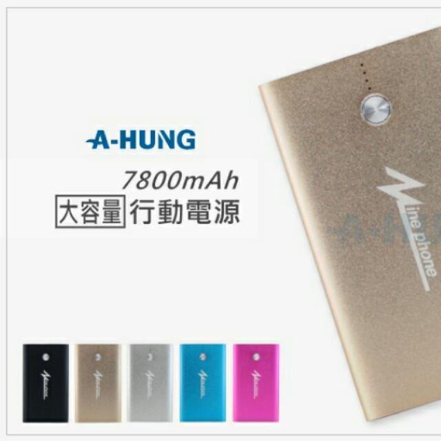 ~ 711 取貨免 ~超輕薄 7800 mAh 鋁合金金屬行動電源檢驗合格雙USB 輸出移