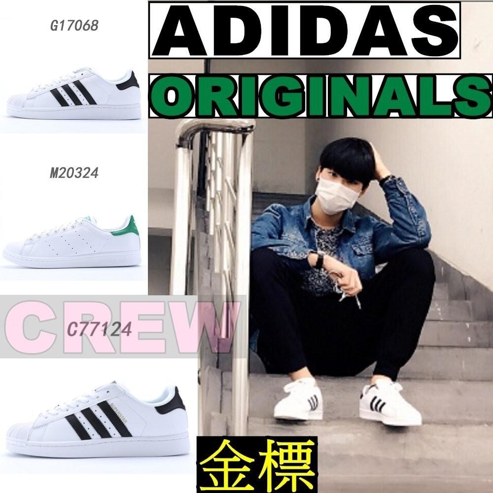 單件Adidas ORIGINALS SUPERSTAR C77124 黑白金標貝殼頭