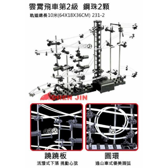 模動磁場第二級雲霄飛車太空軌道鋼珠電動拼插拆裝益智積木模型玩具動手動腦提高邏輯、空間 能力