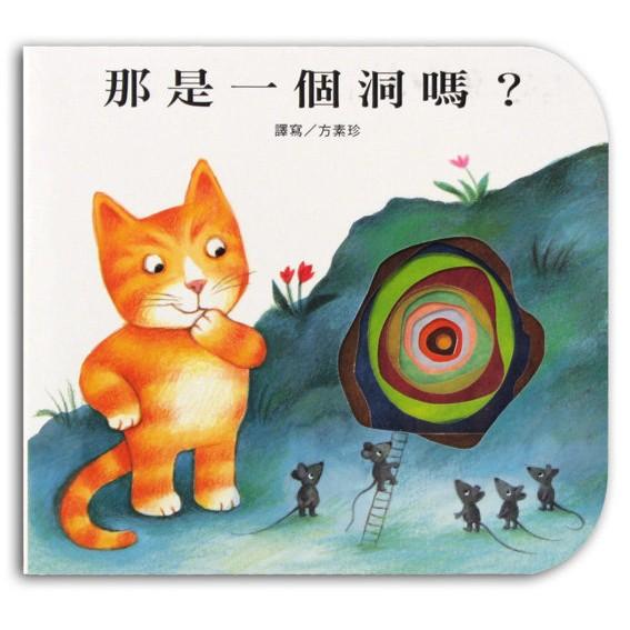 上人文化快樂學習洞洞書那是一個洞嗎硬頁書繪本玩具書立體書