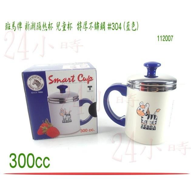 ~24 小時~斑馬牌斑馬新潮隔熱杯兒童杯牛奶杯茶杯特厚不鏽鋼304 附蓋藍色300CC 1