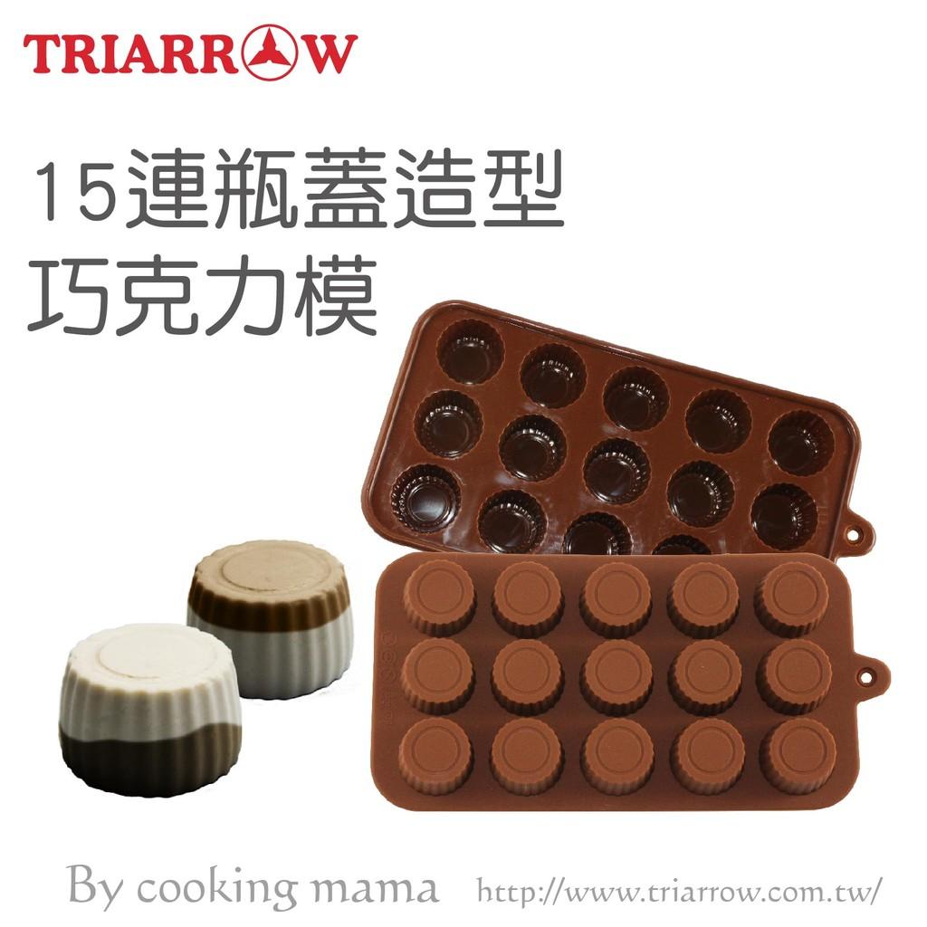 ~三箭牌~15 連瓶蓋 巧克力模2034 烘培用品材料巧克力聖誕節模具
