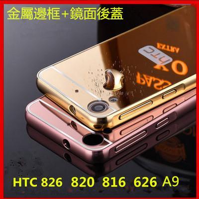 鏡面殼HTC One M8 A9 M10 830 826 816 820 626 530