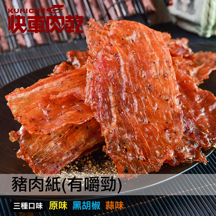 ~快車肉乾~A18 黑胡椒豬肉紙有嚼勁~三種口味×隨手輕巧包